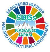 長野県SDGs推進企業に登録認定されました。
