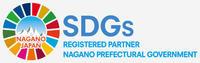 長野県SDGs推進企業認定