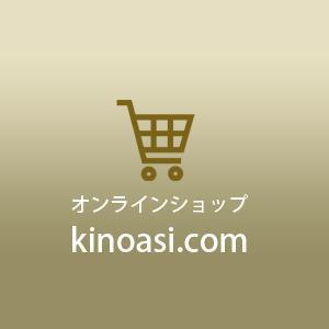 木の脚ショッピング