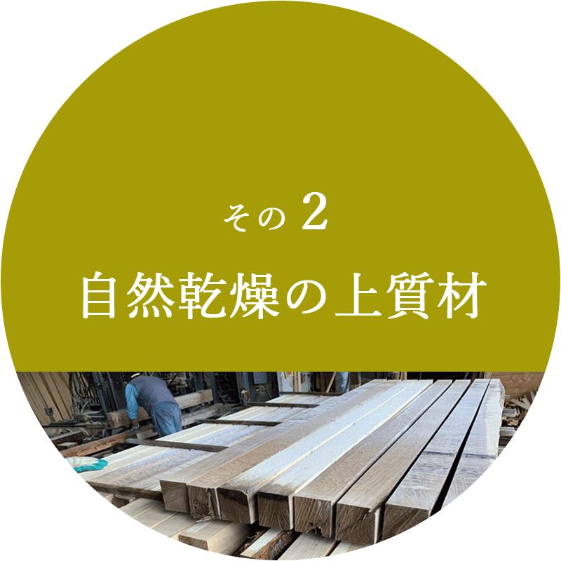 2.自然乾燥で高品質堅木材