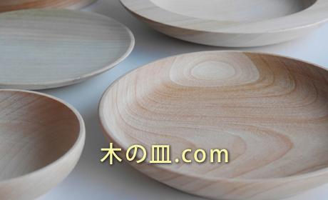 奥谷ろくろ職人工房 木の皿.com