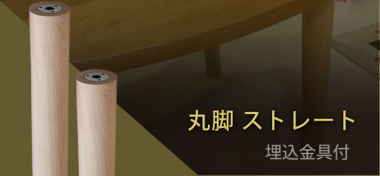 木製テーブル脚 丸ストレート 取付金具付
